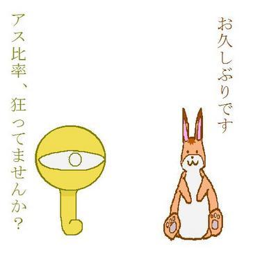 ハムとスエゾー よこ.JPG