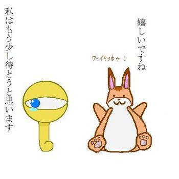 ハムとスエゾー debann.JPG